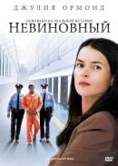 Смотреть фильм Невиновный онлайн на KinoPod.ru платно