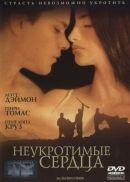 Смотреть фильм Неукротимые сердца онлайн на KinoPod.ru платно