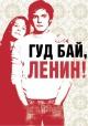 Смотреть фильм Гуд бай, Ленин! онлайн на Кинопод бесплатно