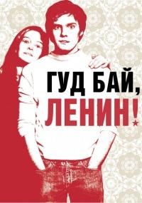 Смотреть Гуд бай, Ленин! онлайн на Кинопод бесплатно