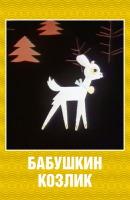 Смотреть фильм Бабушкин козлик онлайн на KinoPod.ru бесплатно