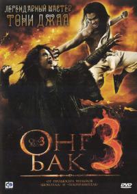 Смотреть Онг Бак 3 онлайн на Кинопод бесплатно