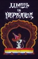 Смотреть фильм Мышь и верблюд онлайн на Кинопод бесплатно