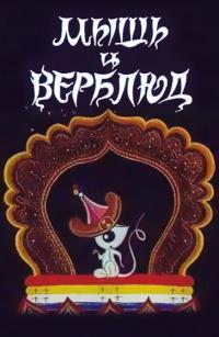 Смотреть Мышь и верблюд онлайн на Кинопод бесплатно