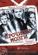 Смотреть фильм Прочисть мозги онлайн на KinoPod.ru платно