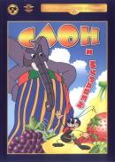 Смотреть фильм Слон и муравей онлайн на Кинопод бесплатно