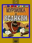 Смотреть фильм Мурзилка и Великан онлайн на Кинопод бесплатно