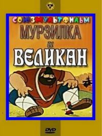 Смотреть Мурзилка и Великан онлайн на Кинопод бесплатно