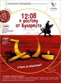 Смотреть 12:08 к востоку от Бухареста онлайн на Кинопод бесплатно