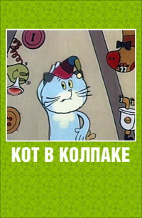 Смотреть Кот в колпаке онлайн на Кинопод бесплатно