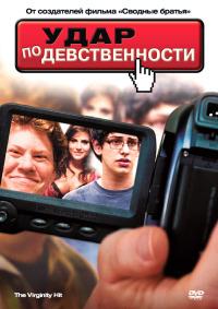 Смотреть Удар по девственности онлайн на Кинопод бесплатно