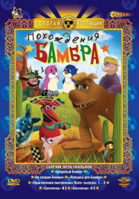 Смотреть По следам Бамбра онлайн на Кинопод бесплатно