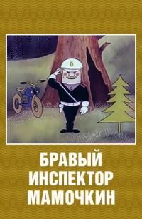 Смотреть Бравый инспектор Мамочкин онлайн на Кинопод бесплатно