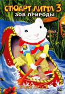 Смотреть фильм Стюарт Литтл 3: Зов природы онлайн на KinoPod.ru платно