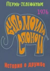 Смотреть Будь моим слоном онлайн на Кинопод бесплатно