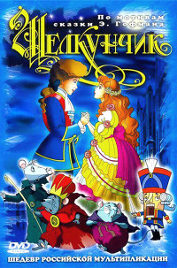 Смотреть Щелкунчик и мышиный король онлайн на Кинопод бесплатно