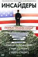 Смотреть фильм Инсайдеры онлайн на KinoPod.ru платно