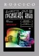 Смотреть фильм Пиросмани онлайн на Кинопод бесплатно