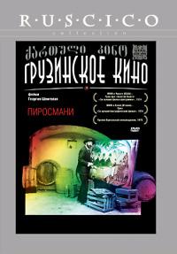 Смотреть Пиросмани онлайн на Кинопод бесплатно