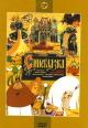 Смотреть фильм Синеглазка онлайн на Кинопод бесплатно