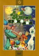 Смотреть фильм Мой зеленый крокодил онлайн на Кинопод бесплатно