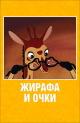 Смотреть фильм Жирафа и очки онлайн на Кинопод бесплатно