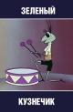 Смотреть фильм Городок жур-жур. Зелёный кузнечик онлайн на Кинопод бесплатно