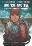 Смотреть фильм Стимбой онлайн на KinoPod.ru платно