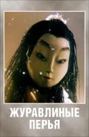Смотреть фильм Журавлиные перья онлайн на Кинопод бесплатно