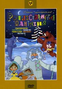 Смотреть Рождественская фантазия онлайн на Кинопод бесплатно