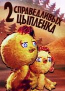 Смотреть фильм Два справедливых цыпленка онлайн на Кинопод бесплатно