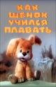 Смотреть фильм Как щенок учился плавать онлайн на Кинопод бесплатно
