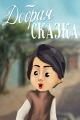 Смотреть фильм Добрая сказка онлайн на Кинопод бесплатно
