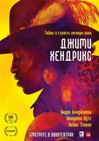 Смотреть Джими Хендрикс онлайн на Кинопод бесплатно
