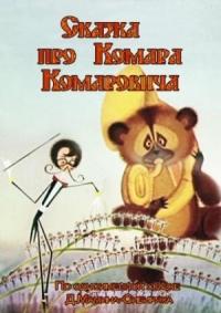 Смотреть Сказка про Комара Комаровича онлайн на Кинопод бесплатно