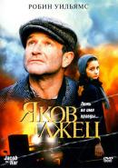 Смотреть фильм Яков лжец онлайн на KinoPod.ru платно