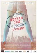 Смотреть фильм Велкам хом онлайн на Кинопод бесплатно