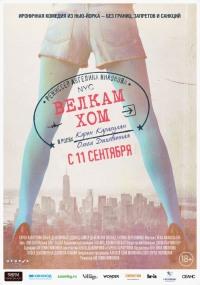 Смотреть Велкам хом онлайн на Кинопод бесплатно