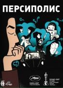 Смотреть фильм Персиполис онлайн на Кинопод бесплатно