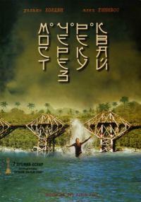 Смотреть Мост через реку Квай онлайн на Кинопод бесплатно