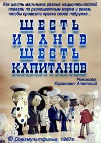 Смотреть Шесть Иванов – шесть капитанов онлайн на Кинопод бесплатно