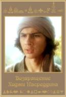 Смотреть фильм Возвращение Ходжи Насреддина онлайн на Кинопод бесплатно