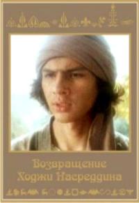 Смотреть Возвращение Ходжи Насреддина онлайн на Кинопод бесплатно
