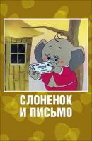 Смотреть фильм Слоненок и письмо онлайн на Кинопод бесплатно