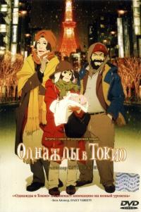 Смотреть Однажды в Токио онлайн на Кинопод бесплатно