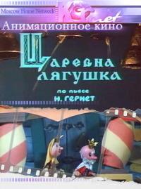 Смотреть Царевна лягушка онлайн на Кинопод бесплатно