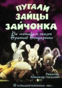 Смотреть Пугали зайцы зайчонка онлайн на Кинопод бесплатно