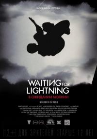Смотреть В ожидании молнии онлайн на Кинопод бесплатно