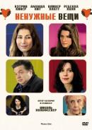Смотреть фильм Ненужные вещи онлайн на KinoPod.ru платно