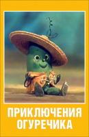 Смотреть фильм Приключения Огуречика онлайн на Кинопод бесплатно